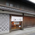 Oguchiya