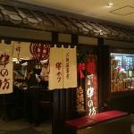Kushinobo Ebisu atre Foto