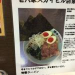 Photo de Yokohamaramen Ippachiya