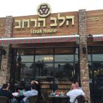 תמונה של ‪Halev Harachav Steak House‬