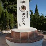 ホテルの入口にある石碑です。