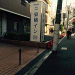 Photo de Toyoko Inn Hankyu Jusoeki Nishiguchi