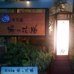 Foto de Shukaen Yunohanazen