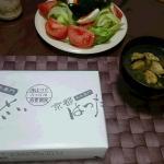 自宅にて 野菜サラダも添えました。