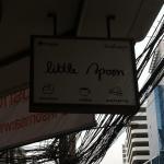 ป้ายร้านหน้าปากซอยอโศก3 ร้านจะเดินเข้ามาในซอยนิดนึง