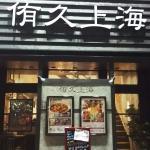 Foto de Chinese Cuisine Yukyu Shanghai