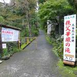 Photo de Chichibu Kegon no Taki Falls