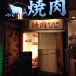 Foto de Gyubei