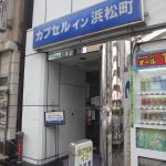 Photo of Capsule Inn Hamamatsucho