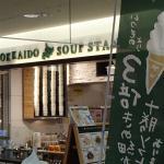 千歳空港のお店