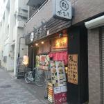 Mentsurukameya照片