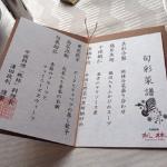 Chinese Restaurant Torin의 사진