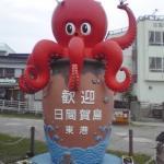 Foto de Minshuku Tokugane