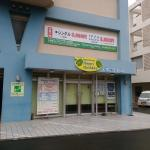 Photo of Hotel Happy Holiday Ishigakijima