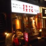 Photo of Keika Ramen, Shinjuku Suehiro