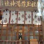 Tamatsukuriyu Shrine Foto