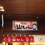 ภาพถ่ายของ Sekai No Yamachan Centrair