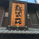 Toribaka Ichidai Foto