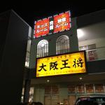 Osaka Osho