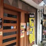 Photo de Fukido