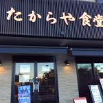 ภาพถ่ายของ Takaraya Syokudo