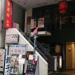 Photo of Jokeifu Shimbashi