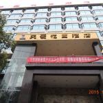 Photo of Tianhao Garden Hotel