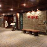 Photo of Beijing Restaurant