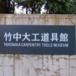 Sign at entrance wall