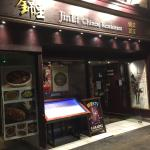 Photo of China City Restaurant - Leicester Square