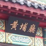 Foto de Zhongshan Hotel (Jiangsu Conference Center)