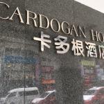 Photo of Cardogan Hotel