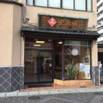Nagamochiya Roho Main Branch