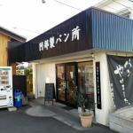 Abe Bakery