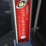 Nyukyassuru Foto