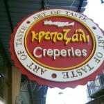 صورة فوتوغرافية لـ Krepozali