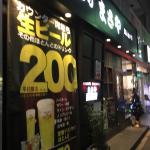 炭火焼鳥 まさや 武蔵小金井店