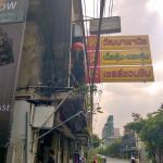 Wattana Panich照片