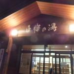 Photo de Aizu Astraea Hotel