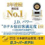 おかげさまで2つの顧客満足度調査で満足度NO.1ダブル受賞!!