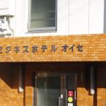 Photo de Business Hotel Oise