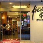Kadoya Hotel Foto