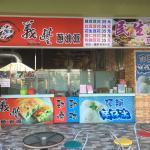 Photo of Yi Feng Scallion Pie