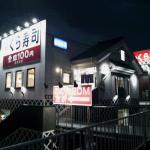 Photo of Muten Kura Sushi Gotenba