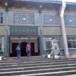 Музей китайской культуры.