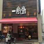 Hakata Ippudo Chiba