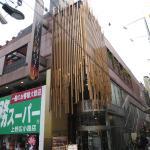 Foto de Centurion Hotel Ueno