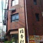 Tokyo Banyan Hotel Foto