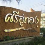 Photo de Sri U-Thong Grand Hotel