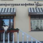 Chashka Cafe